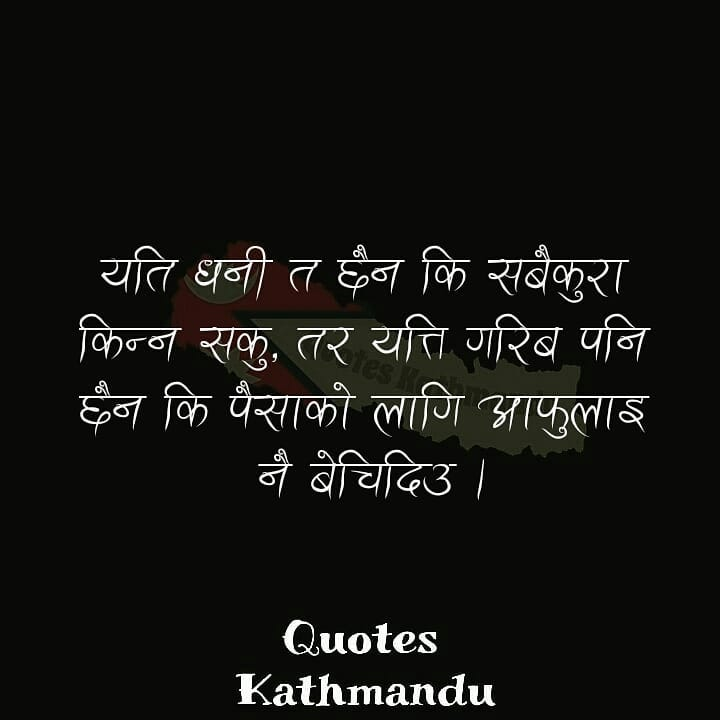 Nepali quotes about money