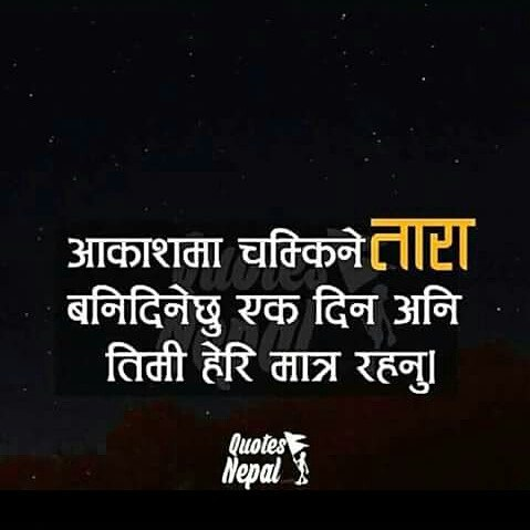 Nepali quotes about sky and star
