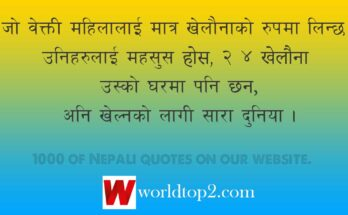 Nepali quotes about love life and friends