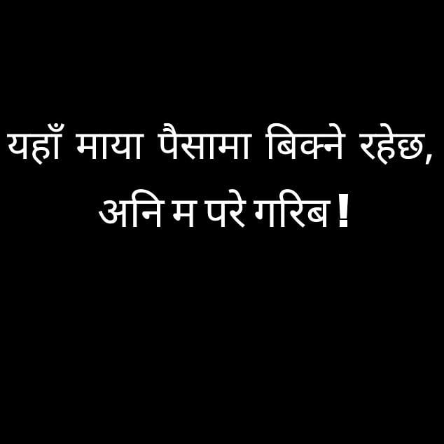 Nepali Quotes About poor people love