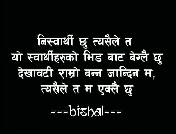 Nepali Quotes About Change in life