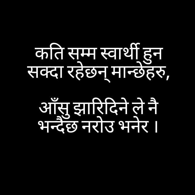Nepali Quotes About crying for love