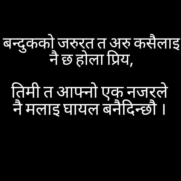 Nepali Quotes About cute love