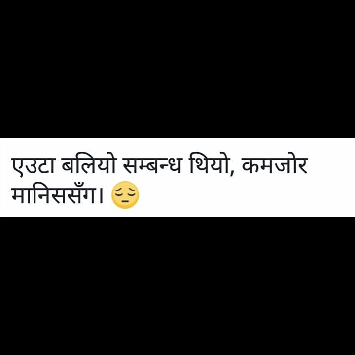 Nepali Quotes About ex girlfriend