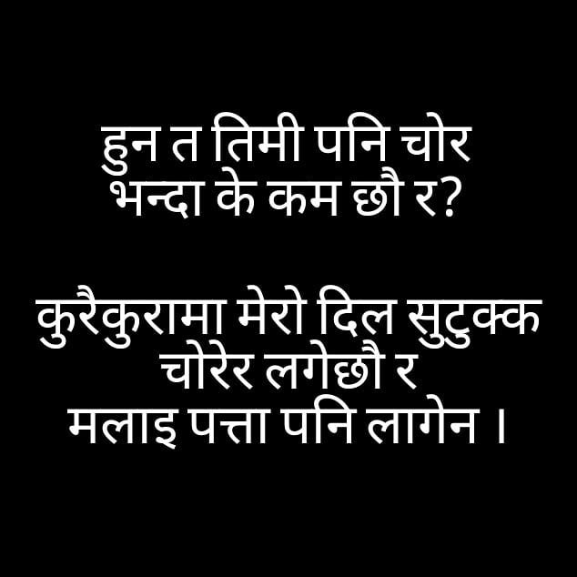 Nepali Quotes About girlfriend