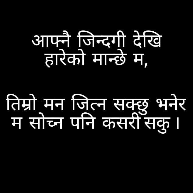 Nepali Quotes About girlfriends love