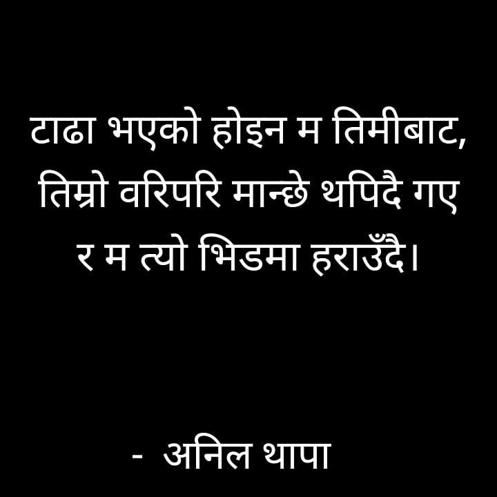 Nepali Quotes About love life