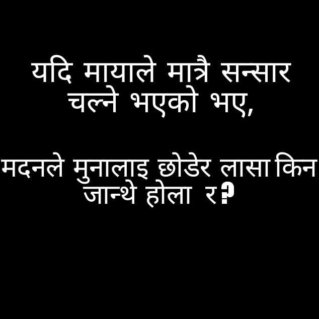 Nepali Quotes About money love
