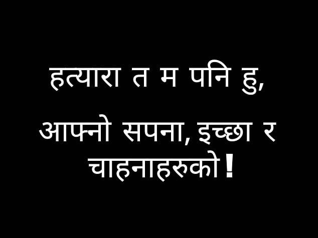 Nepali Quotes About myself