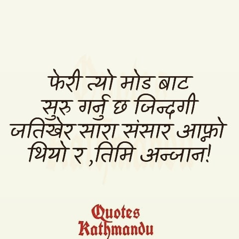 Nepali Quotes About struggle in life
