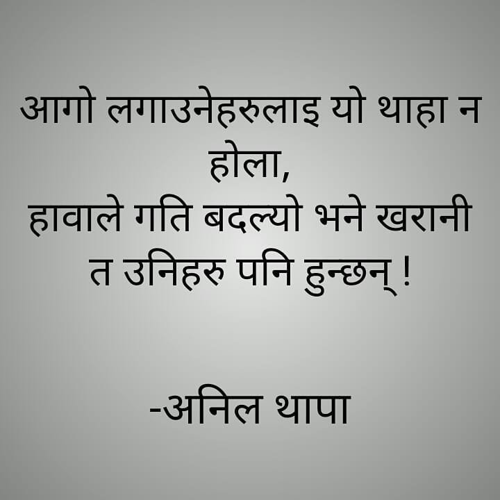 Nepali Quotes About time in life
