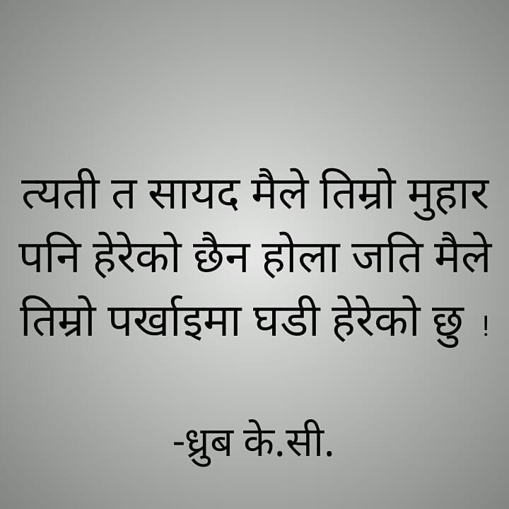 Nepali Quotes About waiting for love