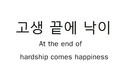 Korean Quotes about happiness
