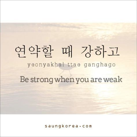 Korean Quotes about be strong